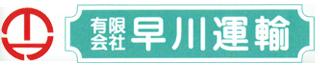 有限会社早川運輸 本社営業所